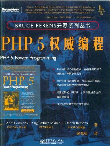 《PHP 5 权威编程 (高清300dpi版+清晰版)》PDF图书免费下载