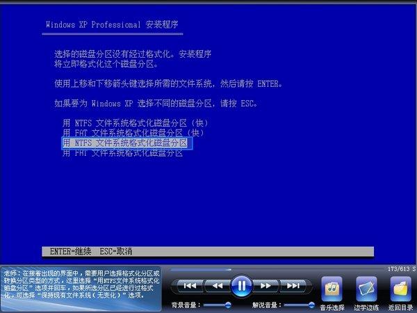 《系统安装与重装 视频教程