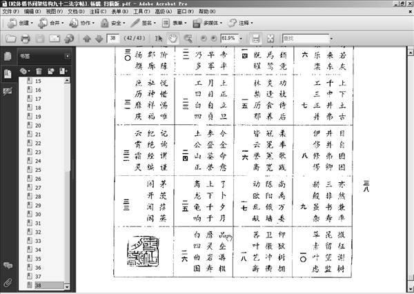 《欧体楷书间架结构九十二法字帖》扫描版[pdf]