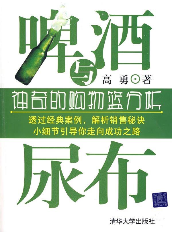 《啤酒与尿布-神奇的购物篮分析》PDF图书免费下载