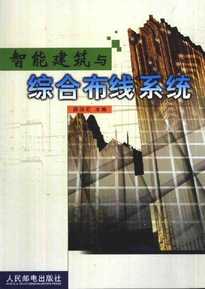 《智能建筑与综合布线系统》薛颂石【pdf】
