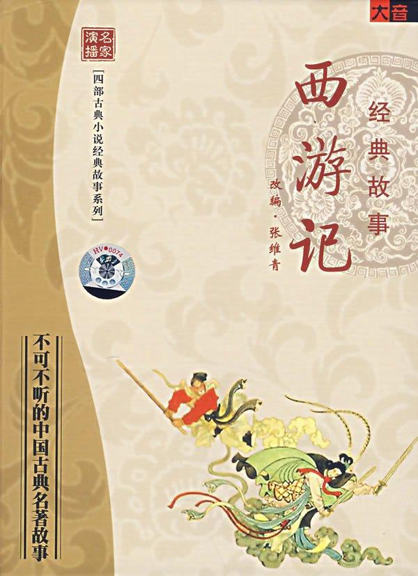 Xi You Ji Jingdian GushiMP3
