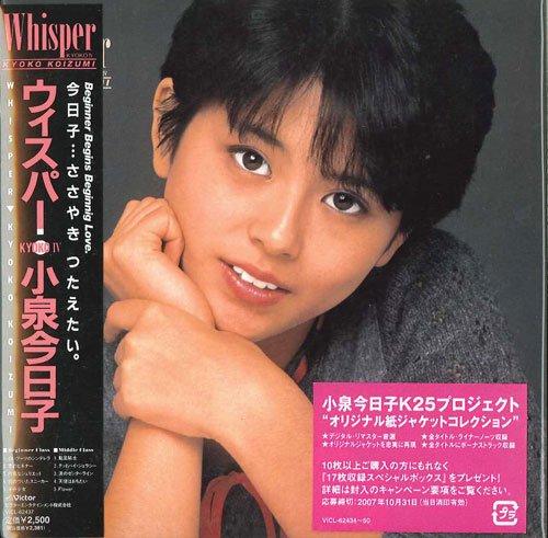 小泉今日子(koizumi kyoko)