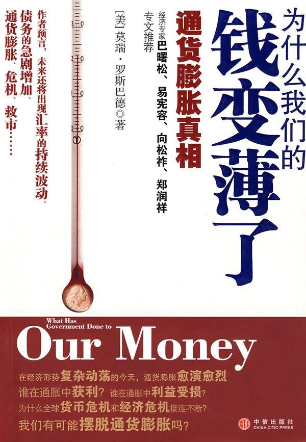 《为什么我们的钱变薄了》PDF图书免费下载