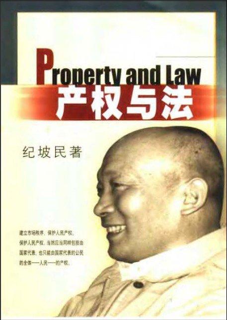 《产权与法:经济学家手札》纪坡民【pdf】
