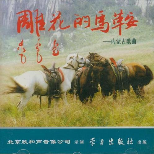 群星-《雕花的马鞍 内蒙古歌曲》[ape]