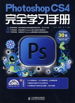 《Photoshop CS4 完全学习手册》随书光盘[光盘镜像]