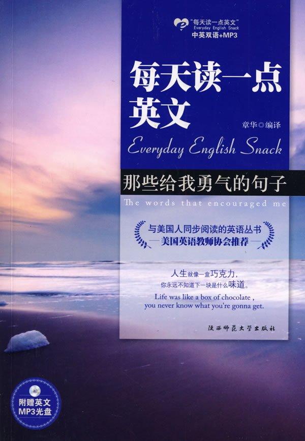 《每天读一点英文·那些给我勇气的句子》[MP3+PDF]