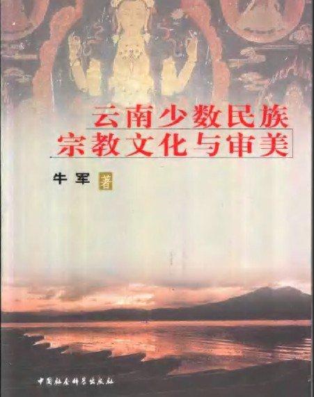 《云南少数民族宗教文化与审美》牛军【pdf】