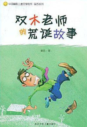 《双木老师的荒诞故事》PDF图书免费下载