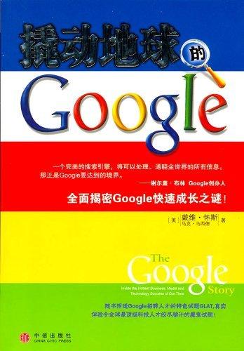 《撬动地球的Google》(The Google Story)中译本PDF图书免费下载