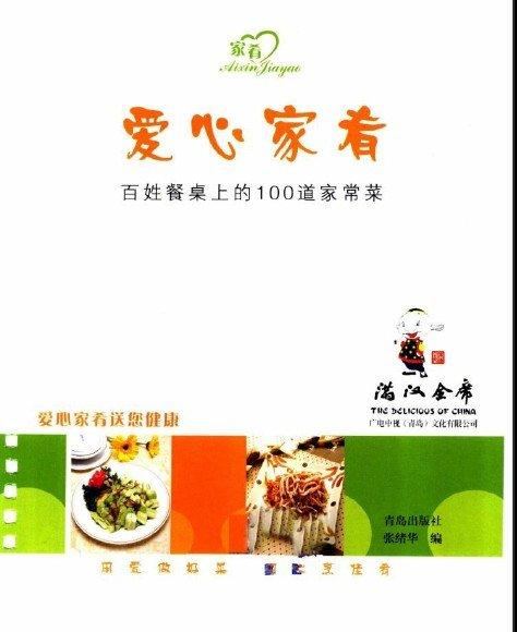 《爱心家肴:百姓餐桌上的100道家常菜》[PDF]彩图版