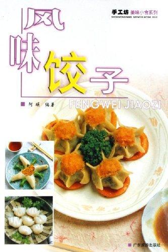 《风味饺子》[PDF]彩色扫描版