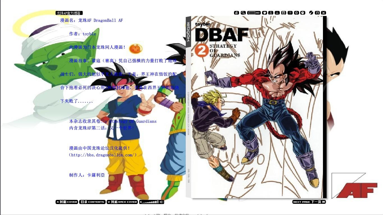 《龙珠af》(dragon ball af)[toyble][卷一+卷二][漫画电子杂志][exe]