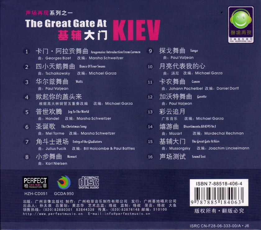 广州木管五重奏 -《声场再现系列之一.基辅大门》声场