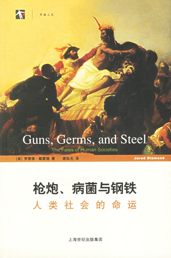 an analysis of guns germs and steel by jared diamond Jared diamond attempts to answer this question in guns, germs & steel  i  love his analysis and interpretation of causes that show why civilization arose.