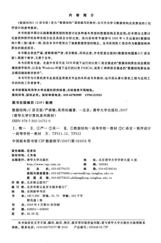 《数据结构(c语言版) 中文高清pdf版》(严蔚敏
