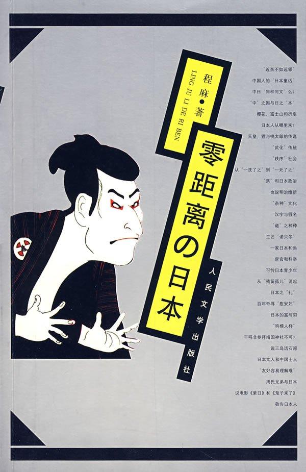 《零距离的日本》PDF图书免费下载