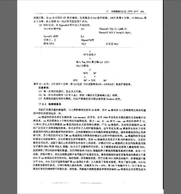 current protocols in molecular biology pdf