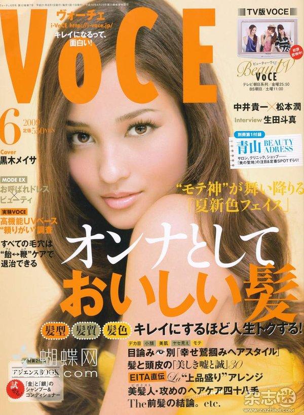 《日文原版杂志2009年》(六月号)5月28日更新high fashion,scawaii,se