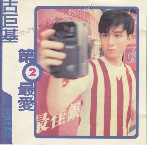 古巨基-《第二最爱·新曲+精选》[APE/376MB]