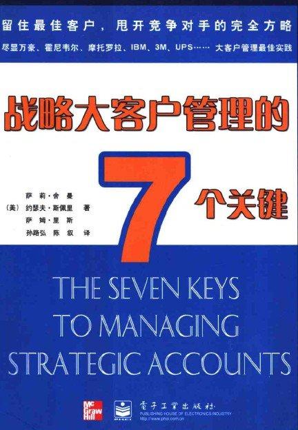 《战略大客户管理的7个关键》里斯【pdf】