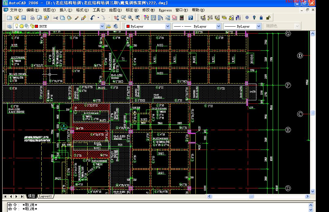 结构施工图视频教程-老庄结构院倾力打造
