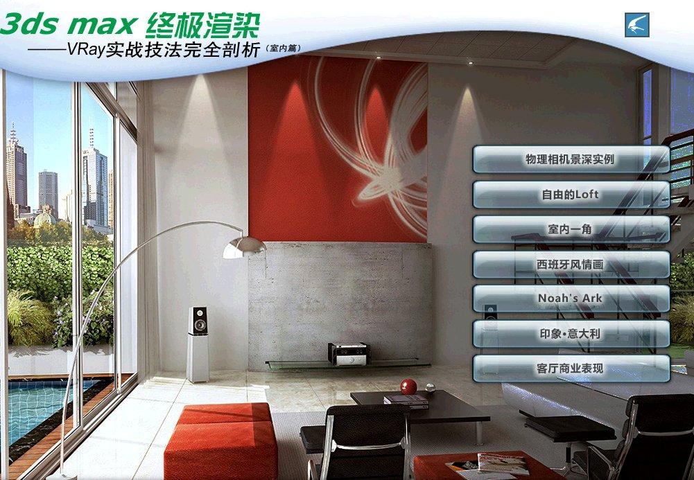 3dmax室内设计教程下载