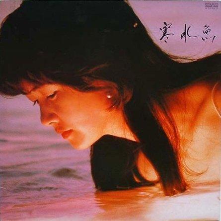 中岛美雪 Nakajima Miyuki 寒水鱼 专辑