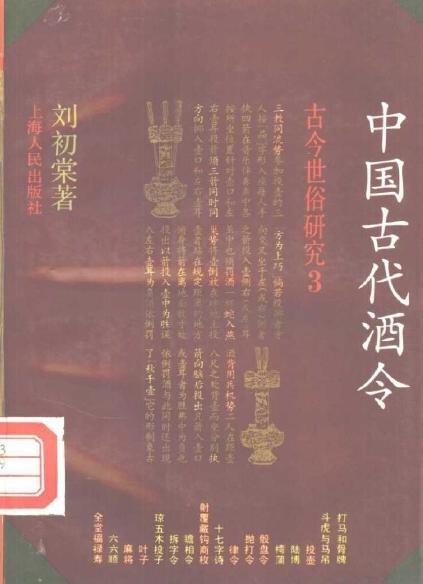 《中国古代酒令》刘初棠【pdf】
