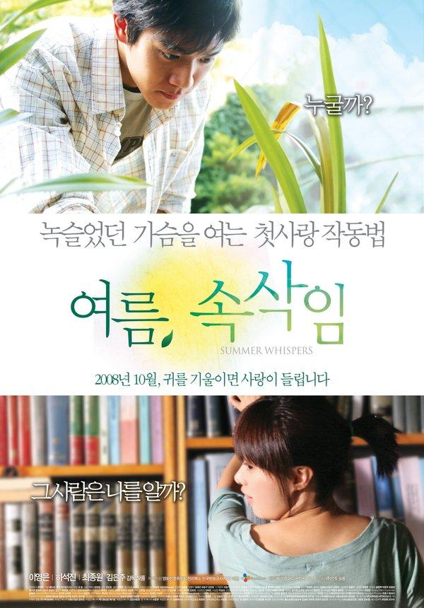 [夏日私语/夏日密语 DVD中英字幕][韩国08最新爱情][66YS原创]