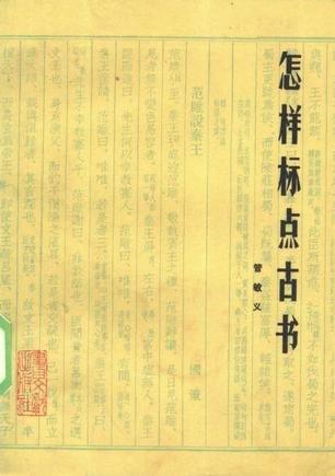 《怎样标点古书》管敏义【pdf】