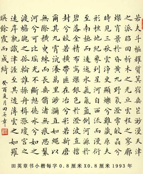 王羲之碑林筹建委员会