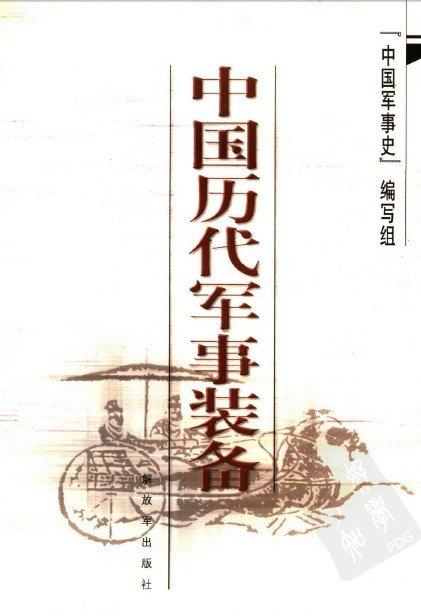 《中国历代军事装备》(《中国军事史》编写组)PDF图书免费下载