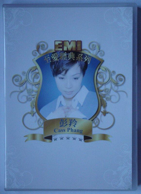 彭羚-《EMI至爱经典系列2CD》[APE/793MB]