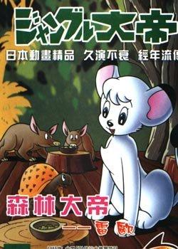 森林好小子 内容介绍:经典的搞笑动画片