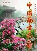《中国南方花卉》王宏志【pdf】