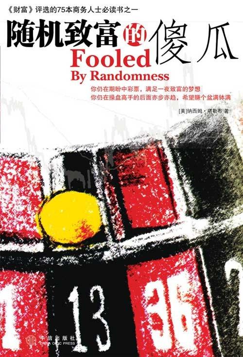 《随机致富的傻瓜》PDF图书免费下载