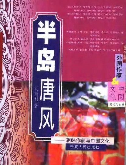 《半岛唐风:朝韩作家与中国文化》刘顺利【pdf】