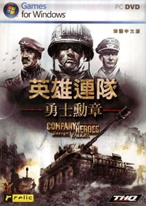 Company of heroes tales of valor product