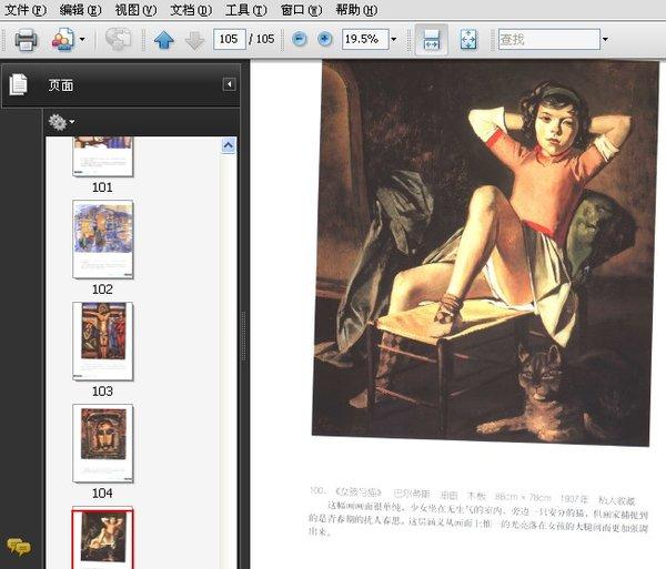 图文 山石 pdf/内容截图:...