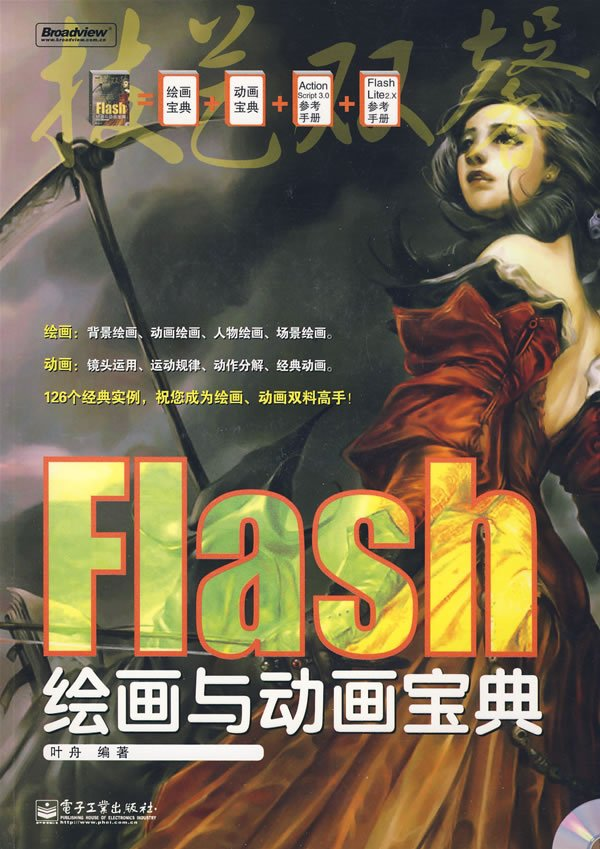 《Flash绘画与动画宝典》的随书光盘_DIY博客园分享