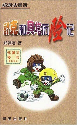 《舒克和贝塔历险记》(郑渊洁)PDF图书免费下载
