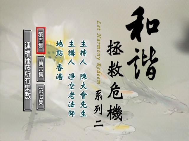 和谐拯救危机系列二_和谐拯救危机系列二 - 中华传统文化的日志 - 网易博客