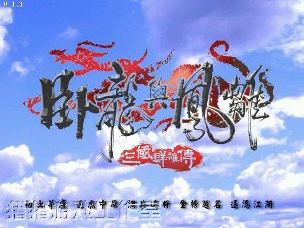 三国群雄传 卧龙与凤雏 Dragon Phoenix v1.3繁体中文硬盘...