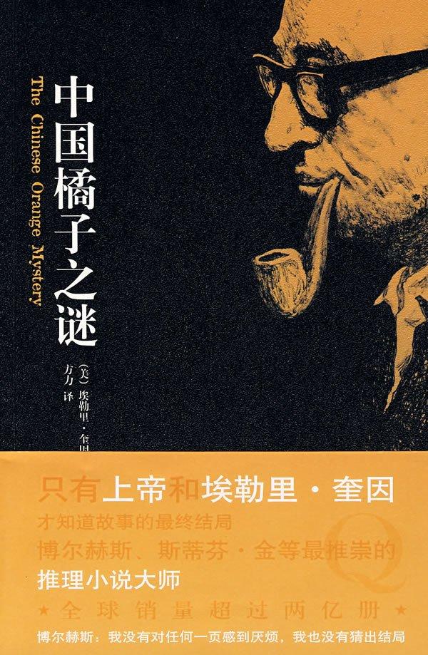 《中国橘子之谜》PDF图书免费下载