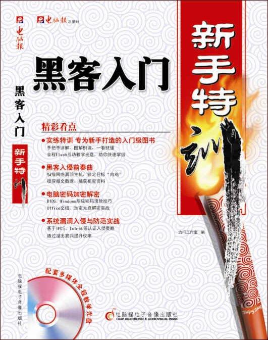 《黑客入门新手特训》PDF电子书清晰版下载