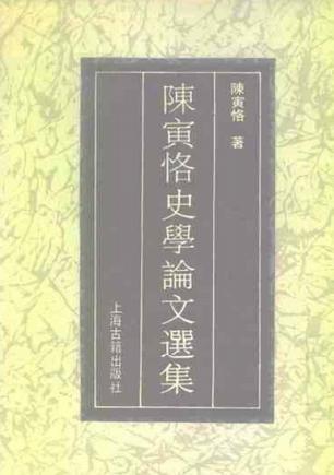 《陈寅恪史学论文选集》陈寅恪【pdf】