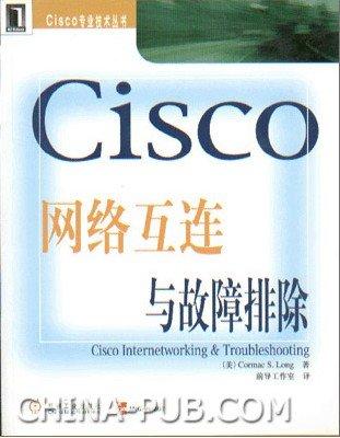 Cisco网络互连与故障排除 Cormac.S.Long 扫描版