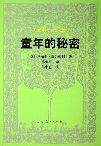 《童年的秘密》PDF图书免费下载